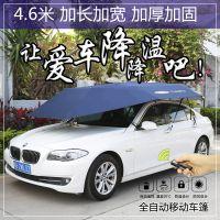 4.6米汽车多云篷 全自动汽车遮阳伞 折叠伸缩车罩 智能车衣伞