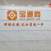 深圳罗湖区公司背景墙,logo标志广告字制作,广告牌制作。