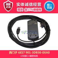 供应 西门子PLC S7-200 6ES7 901-3DB30-0XA0型编程电缆 s7-200