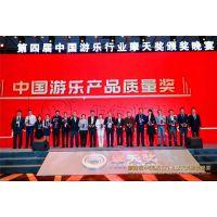 第四届中国游乐展会--河南佰特游乐荣获产品质量奖