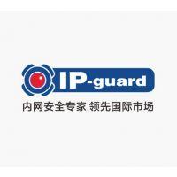 IP-guard内网安全加密软件系统正版购买代理商 企业防泄密