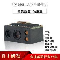 远景达RD3096 移动支付条码扫描 高阶CMOS影像解码技术二维码识读引擎