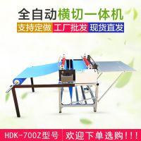 海帝克自动化厂家供应全国全自动裁切机丝绸布料裁断机微电脑控制器切片机