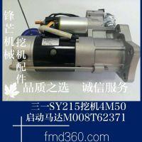锋芒机械进口挖机配件三一SY215挖机4M50启动马达M008T62371