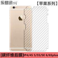 苹果iphone4S/5S/SE/6/6S plus碳纤维透明手机防刮后背膜保护贴膜