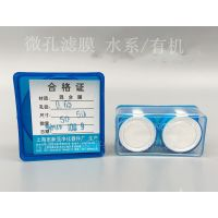 上海新亚 微孔滤膜 混合膜 水系 50mm*0.45 0.22 0.8um 50张/盒