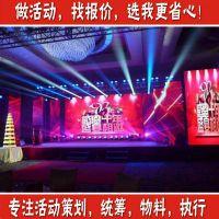 广州狗年年会会议策划 白云区年会木质舞台设计公司-广州挚掌文化