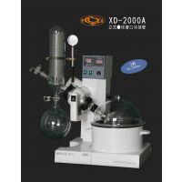 上海贤德数显XD-2000A(原RE-2000A)球磨口自动升降减压旋转蒸发仪玻璃反应器