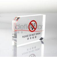 亚克力酒店用品,指示牌,禁止吸烟牌,透明告示牌,有机玻璃定做加工
