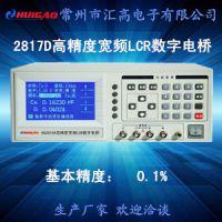 汇高HG2817D高精度LCR数字电桥测试仪