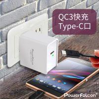 PowerFalcon QC3(支援QC2) USBC口快充充电器