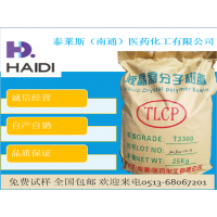 LCP树脂T3300 液晶高分子 聚合物