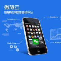 智慧旅游微信营销系统 微信商城 微信导览 微官网定制开发