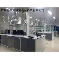 定做全钢实验台厂家--禄米广东全钢实验台专业加工厂