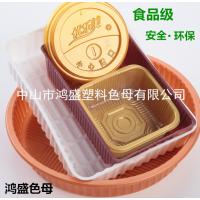 鸿盛 厂家直销 高质量食品级PP料母粒 适用于月饼盒定做 饼托定制 塑料快餐盒(金色)