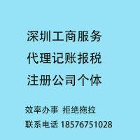工商注册代办执照办理个体营业执照注册个体户代办电商营业执照