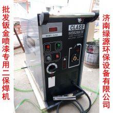 厂家直销二保焊机,汽车钣金焊机,汽车美容整形设备,信诚汽保