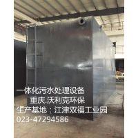 直销一体化污水处理设备 地埋式WSZ型号 MBR工艺 重庆沃利克