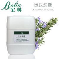 供应天然植物纯露 迷迭香纯露 化妆品用香料 现货包邮