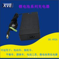 厂家直销平衡车充电器50.4V2A XVE平衡车充电器制作厂家真实工厂