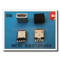 弘宇鑫MICRO USB接口母座/公头/立式/卷边/翻边耐高温过炉/大电流