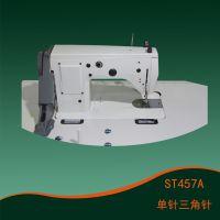 思坦途STANTO ST457A三角针曲折缝纫机