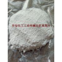 河北省《红三角纯碱代理》霸州碳酸钠工厂|廊坊纯碱发货