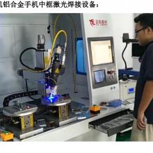 灯饰配件激光焊机东莞正信激光为您制定各种机型设备焊接密度小至0.1-2.0mm