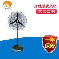 汇弘直供工业风扇 牛角扇 JF挂壁式风扇 落地扇风扇550mm650mm