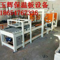 一体板设备_fs外摸板设备_防火板设备-新型建材设备厂山东玉辉保温板设备