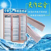 生产供应冷柜饮料柜展示柜风幕柜边框铝型材