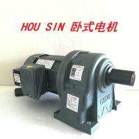 厂家直销HOUSIN豪鑫0.1KW0.2KW0.4KW0.75KW1.5KW2.2KW3.7KW电机