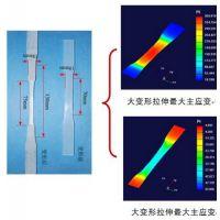 复合材料金属材料三维非接触式全场应变变形测量系统