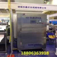 供应XZD-300蔬菜真空预冷机 烧鸡烤鸭真空预冷机 鑫正达制造