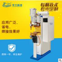 厂家直销华士科技三相负载MF-100K中频大功率点焊机