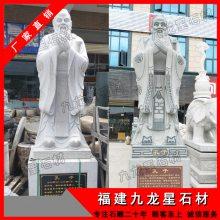 优质商家 大理石孔子 石雕孔子像 校园常见的古代人物雕塑