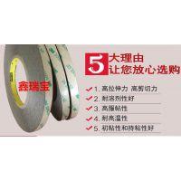 3M耐高温双面胶 3M300LSE系列价格 3M9495及规格型号