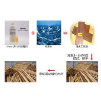 竹木防霉剂iHeir-JP_广州艾浩尔厂家直销
