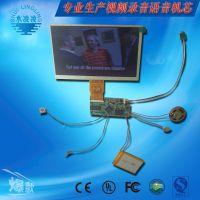 厂家定制MP4方案 视频贺卡方案开发 广告机方案 4.3寸7寸10寸高清LCD显示屏