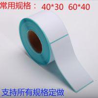 厂家直销一防40*30*800热敏纸不干胶条码标签纸热敏称纸定做贴纸