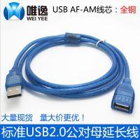 USB2.0延长线 USB公对母连接线 数据线 3米 USB线 全铜 usb延长线