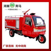 河南奔马小型洒水车,多功能洒水车、多功能供水消防车