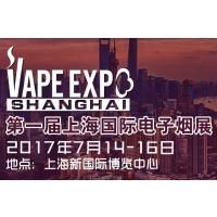 2017第一届上海国际电子烟展