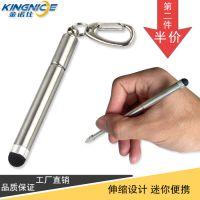 工厂批发创意伸缩迷你圆珠笔 随身钥匙中性不锈钢笔电容头砂光钥匙笔