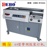 DEBO-50E带侧胶无线胶装机