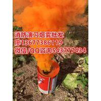 消防演习烟雾批发 3分钟发烟彩色烟雾罐 烟雾弹厂价