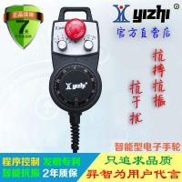 羿智 YZ-MINI-LGD-A-4-S 数控车床电子手轮手脉 雕刻机加工中心手脉手摇脉冲发生器