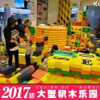 定制商场大型积木 EPP积木环保乐园设备 室内儿童淘气堡积 木王国城堡