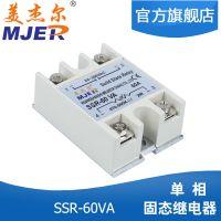美杰尔 SSR-60VA 单相 固态继电器 60A 固态调压器 24-380VAC