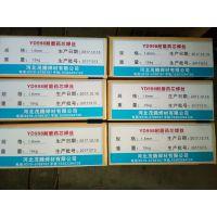 YD998碳化钨耐磨焊丝